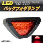 LEDバックフォグランプ LEDブレーキランプ 高速点滅 レッドレンズ 汎用 スポーツカー風