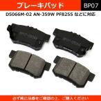 ブレーキパッド D5066M 純正同等 社外品 左右セット オデッセイ ステップワゴン ストリーム