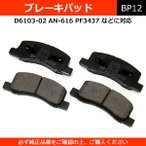 ブレーキパッド D6103 純正同等 社外品 左右セット ミニカ トッポ ミニキャブ