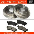 ブレーキローター&ブレーキパッドセット(左右セット) 純正同等 社外品