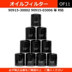 オイルフィルター オイルエレメント 社外品 トヨタ ダイハツ 日野 10個セット