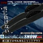 スノーワイパー ウインターブレード 選べるサイズ 2本セット 325mm〜650mm