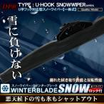 スノーワイパー ウインターブレード 選べるサイズ 単品 325mm〜650mm