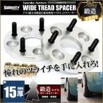 ワイドトレッドスペーサー 15mm PCD100/114.3 4H/5H P1.25/1.5 ホイール スペーサー ワイトレ 2枚組