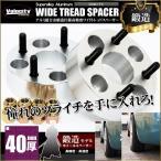 ワイドトレッドスペーサー 40mm PCD100/114.3 4H/5H P1.25/1.5 ホイール スペーサー ワイトレ 2枚組