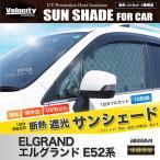 ショッピングサンシェード サンシェード エルグランド E52系 TE52 TNE52 PE52 PNE52 10枚組 車中泊 アウトドア