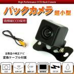 高精細CCDバックカメラ/変換ハーネスセット トヨタ ダイハツ イクリプス用 RCH001T互換ケーブル