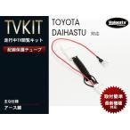 テレビキット トヨタ ダイハツ ディーラー オプション パーキング解除プラグ テレビキャンセラー接続キット