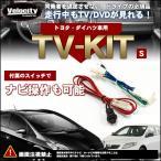 テレビキット トヨタ ダイハツ ディーラー オプション パーキング解除プラグ 接続キット 切り替えスイッチ
