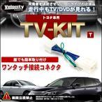 パーキング解除プラグ テレビキット 走行中テレビが見れる トヨタ メーカー オプション用 カーナビ ナビ