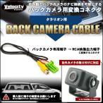 バックカメラケーブル リアカメラ接続ハーネス クラリオン用 CCA-644-500 互換