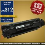 2本以上送料無料 CRG312 LBP3100 キヤノン 互換 トナーカートリッジ