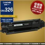 2本以上送料無料 CRG326 LBP6200 LBP6230 LBP6240 キヤノン 互換 トナーカートリッジ