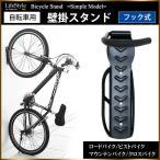 ショッピング自転車 自転車スタンド 壁掛け おしゃれ 縦置き ロードバイク クロスバイク