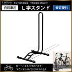自転車スタンド L字型 駐輪スタンド ロードバイク クロスバイク