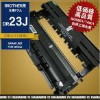 2本以上送料無料 DR-23J HL-L2365DW HL-L2300 ブラザー 互換 ドラム