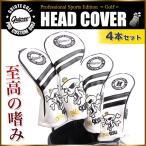ゴルフ ヘッドカバー 4本セット ドライバー フェアウェイウッド ユーティリティー 刺繍 高級PUレザー Guiote