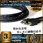 HDMIケーブル 3m HDMI1.4規格 3D対応