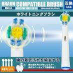 ブラウン オーラルB 電動歯ブラシ EB18 対応