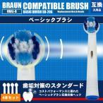 ブラウン オーラルB 電動歯ブラシ EB20 対応