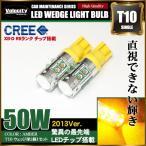 50W T10 T16 LED ウェッジ球 バルブ 2個セット CREEチップ採用 アンバー 12V用