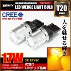 17W T20 LED ウェッジ球 バルブ 2個セット CREE/SAMSUNGチップ採用 アンバー ピンチ部違い対応