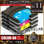 LC11 4色 セット LC11-4PK 互換 インクカートリッジ ブラザー BROTHER