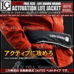 ライフジャケット 大人 自動膨張式 ウエストベルト ブラック ライフガード