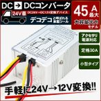 DC DC コンバーター 24V → 12V 最大45A 定格30A 変換機 デコデコ 変換器