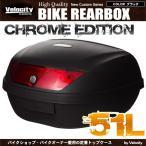ショッピングブラックボックス リアボックス トップケース バイク ブラック 黒 51L ヘルメット2個収納
