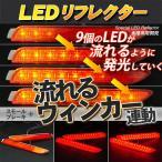 LEDリフレクター 流れるウィンカー連動 アルファード ノア マークX ウィッシュなど