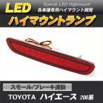LEDハイマウントストップランプ レッド ハイエース 200系 スモール・ブレーキ・バック連動