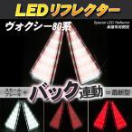 LEDリフレクター ヴォクシー ノア ZRR80系 スモール・ブレーキ・バック連動 ブレーキランプ