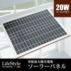 ソーラーパネル 単結晶 20W