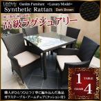ガーデンファニチャー 人工ラタン ダークブラウン 5点セット テーブルx1 チェアx4