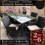 ショッピングラタン ガーデンファニチャー 人工ラタン ダークブラウン 8点セット テーブルx2 チェアx6