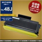 2本以上送料無料 TN-48J HL-5340D HL-5350DN ブラザー 互換 トナーカートリッジ
