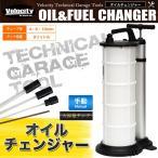 オイルチェンジャー 手動 9L 大容量タンク オイル交換