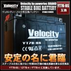 YT7B-BS GT7B-4 FT7B-4 互換 バイクバッテリー