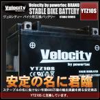 YTZ10S FTZ10S 互換 バイクバッテリー