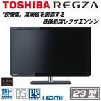 【次回入荷先行予約分】【ランキング1位獲得】 送料無料 新品リモコン付 TOSHIBA REGZA 23S7 液晶テレビ 23V型 東芝 レグザ 録画機能付き【中古】代引不可