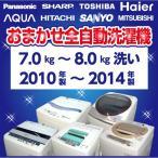 大人気 お得なおまかせ 中古全自動洗濯機7.0kg‐8.0kg 人気メーカー厳選 2009年‐2014年
