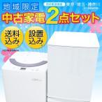 新生活 送料無料 家電セット 2点セット 中古冷蔵庫 中古洗濯機 配送・設置込み 新生活応援 : 時間指定 代引き不可