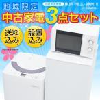 新生活 送料無料 家電セット 3点セット 中古冷蔵庫 中古洗濯機 中古単機能電子レンジ 配送・設置込み 新生活応援 : 時間指定 代引き不可