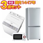 【10月限定特価】 国内家電3点セット 2ドア冷蔵庫【130L〜150L】 全自動洗濯機【4.2kg〜6.0kg】 電子レンジ【単機能】【2012年〜2014年】【代引き不可】