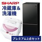 シャープ限定 安心の国内メーカー 中古家電2点セット 冷蔵庫+洗濯機