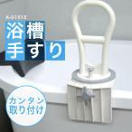 浴槽手すり 台湾製 (工具 工事 組み立て不要) 安心
