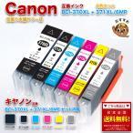 キヤノン BCI-370XL+371XL/6MP Canon 6色セット 大容量 互換インクカートリッジ  ICチップ BCI370XL BCI371