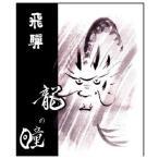 龍の瞳  5kg 岐阜県飛騨産 特別栽培米    平成28年産 検査一等米 白米 送料無料