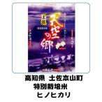高知県産 土佐天空の郷 特別栽培米 ヒノヒカリ  平成28年産 白米 5kg 送料無料